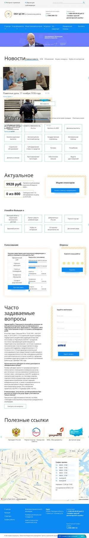 Предпросмотр для грязи48.рф — ОБУ центр социальной защиты населения по Грязинскому району