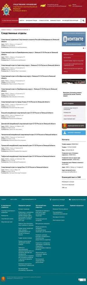 Предпросмотр для lipetsk.sledcom.ru — Следственный отдел по г. Грязи СУ СК России по Липецкой области
