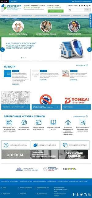 Предпросмотр для rosreestr.ru — Росреестр, Территориальный отдел № 2 Рабочее место № 2, Грязинский район