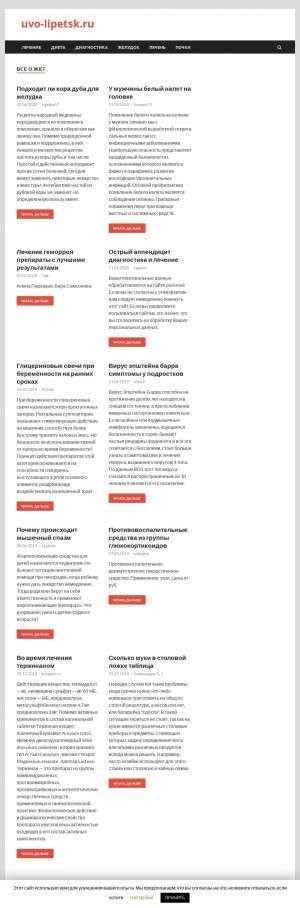 Предпросмотр для uvo-lipetsk.ru — Управление Федеральной службы войск национальной гвардии Российской Федерации по Липецкой области