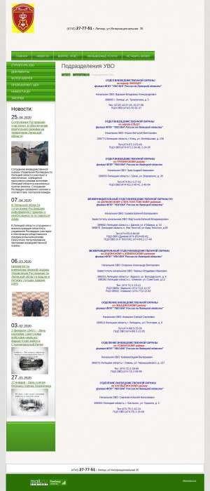 Предпросмотр для uvo-lipetsk.ru — ОВО