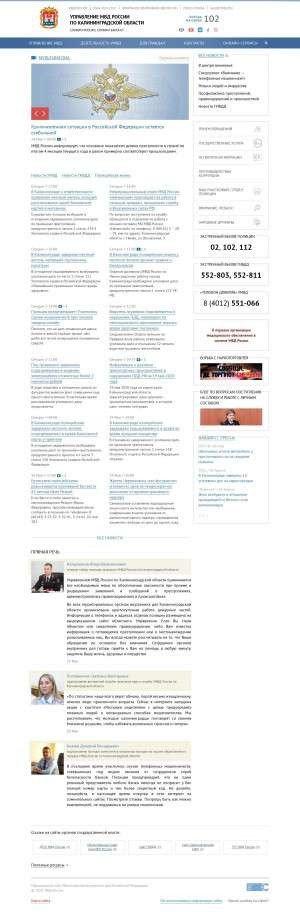 Предпросмотр для 39.мвд.рф — Межмуниципальный отдел МВД России Гвардейский