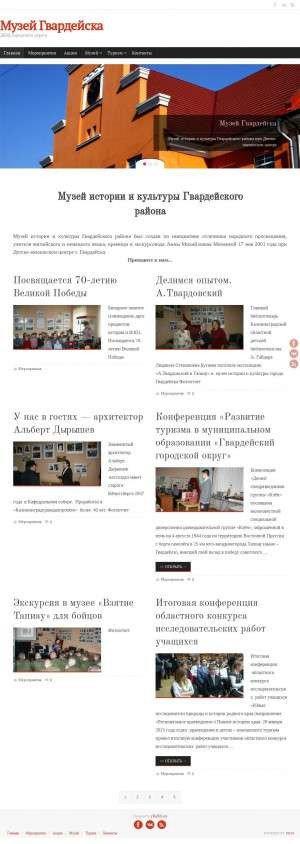 Предпросмотр для museum.gvardejsk.ru — Музей истории и культуры Гвардейска