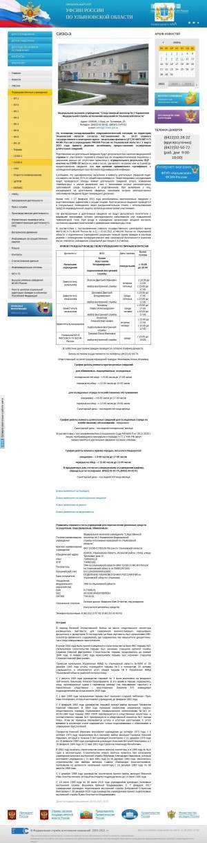 Предпросмотр для 73.фсин.рф — Следственный изолятор