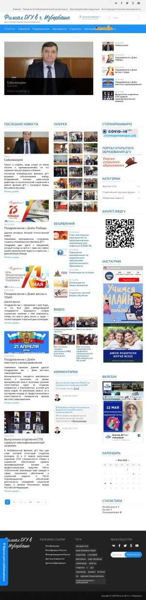 Предпросмотр для dgu-izberbash.ru — Дгу, филиал