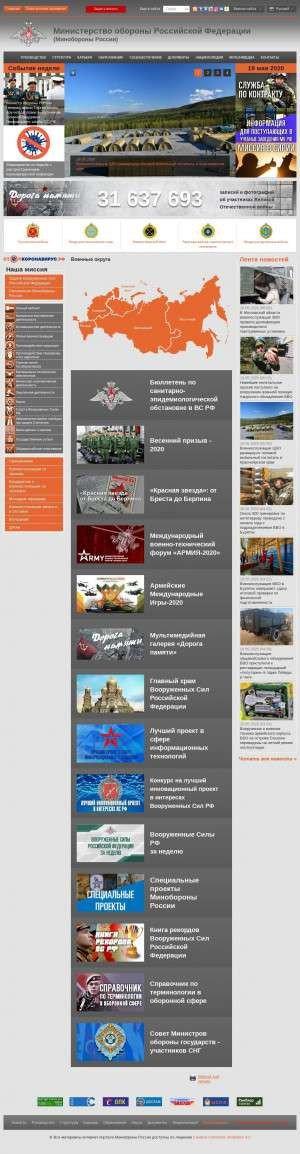 Предпросмотр для mil.ru — Военный Комиссариат г. Избербаш Каякенского и Карабудахкенского районов