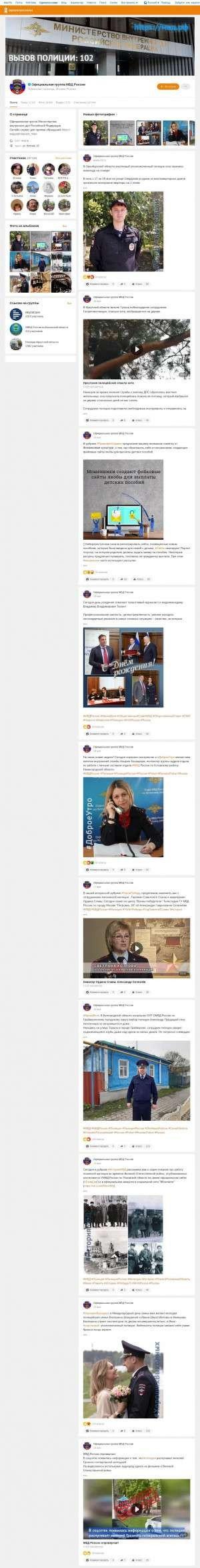 Предпросмотр для www.odnoklassniki.ru — ОМВД России по г. Избербаш