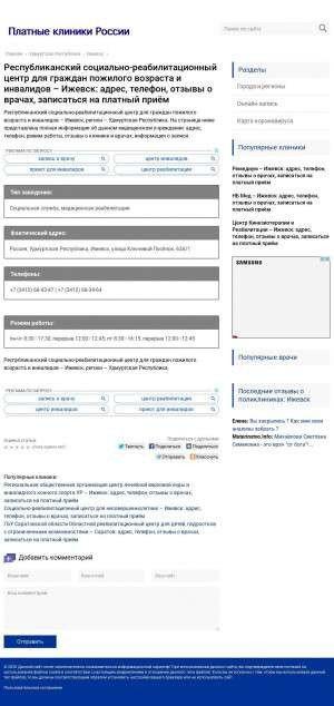 Предпросмотр для kl3577.polizd.ru — Республиканский социально-реабилитационный центр для граждан пожилого возраста и инвалидов