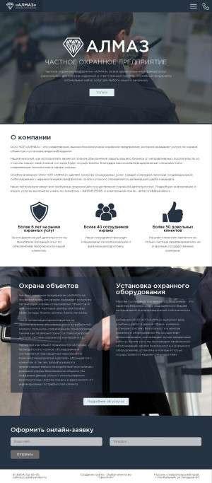 Предпросмотр для chop-almaz.ru — ЧОП Алмаз