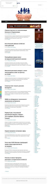 Предпросмотр для izob-utszn.ru — Администрация Изобильненского городского округа Ставропольского края, управление труда и социальной защиты населения