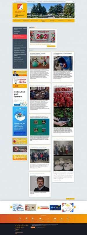Предпросмотр для www.izobadmin.ru — Администрация Изобильненского городского округа Ставропольского края