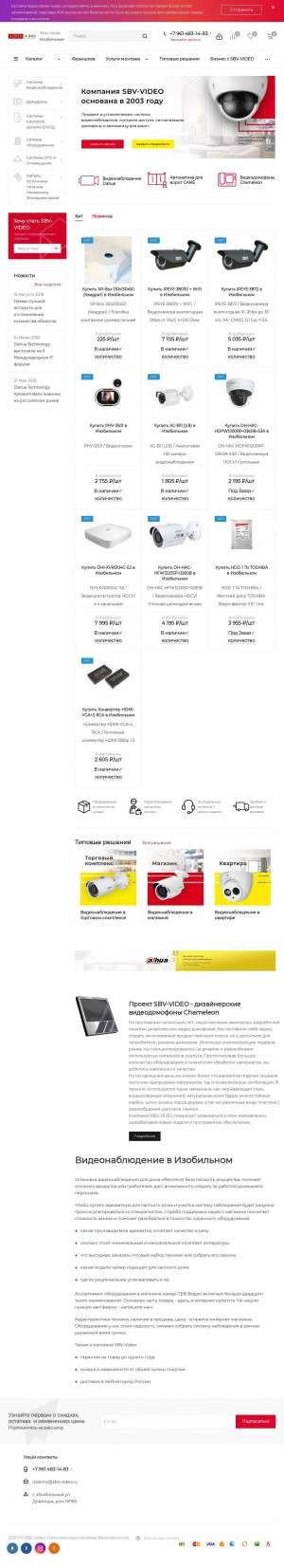 Предпросмотр для izobilny.sbv-video.ru — Sbv-video. Видеонаблюдение и домофоны