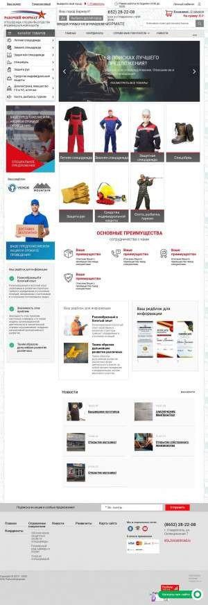 Предпросмотр для rf-forma.ru — Рабочий формат Спецодежда