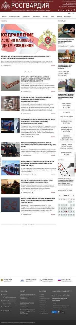 Предпросмотр для rosguard.gov.ru — Управление Федеральной службы войск национальной гвардии Российской Федерации по Ставропольскому краю