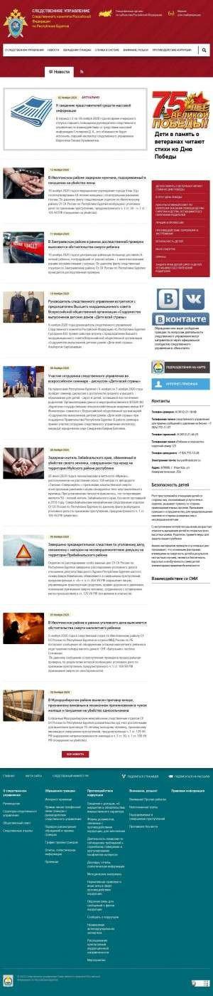 Предпросмотр для buryatia.sledcom.ru — Следственный отдел по Кабанскому району