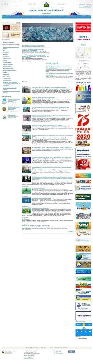 Предпросмотр для kabansk.org — Комитет по Культуре и Делам Молодежи Администрации Муниципального Образования Кабанский район