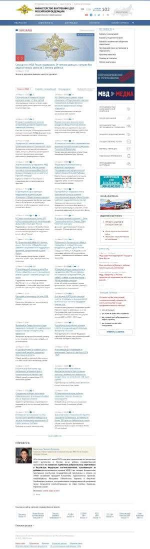 Предпросмотр для мвд.рф — Отдел МВД России по Кабанскому району
