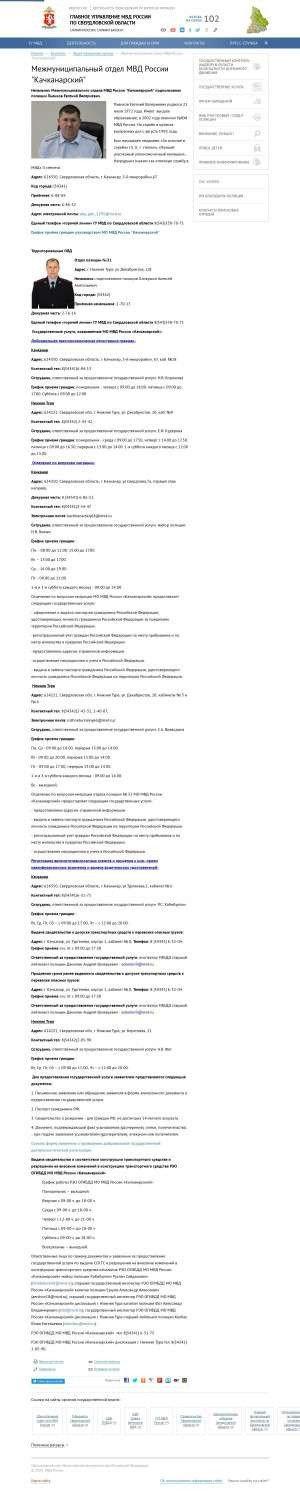 Предпросмотр для 66.мвд.рф — Участковый пункт полиции