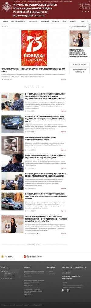 Предпросмотр для 34.rosgvard.ru — ОВО по Калачевскому району, филиал ФГКУ УВО ВНГ России по Волгоградской области