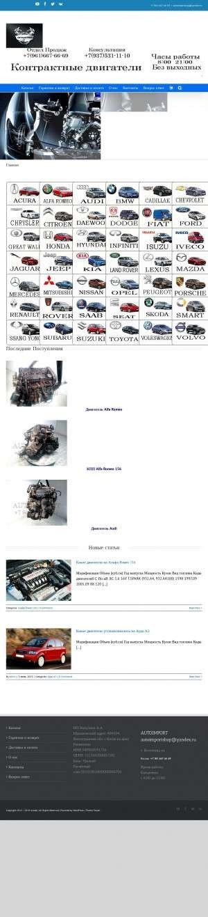 Предпросмотр для autoimportshop.ru — АвтоИмпортШоп