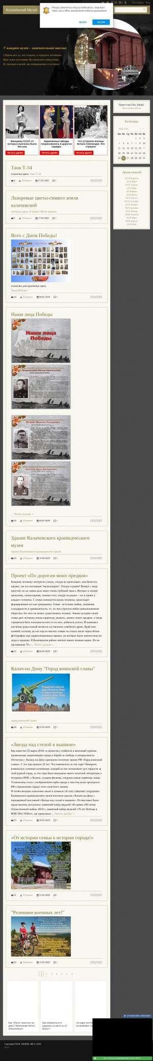 Предпросмотр для kmus.moy.su — Калачёвский филиал Волгоградского областного краеведческого музея
