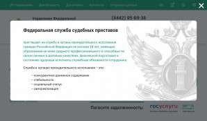 Предпросмотр для www.r34.fssprus.ru — Калачевский районный отдел судебных приставов Волгоградской области