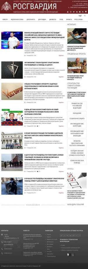 Предпросмотр для rosguard.gov.ru — Отделение ЛРР Управления Росгвардии по Волгоградской области
