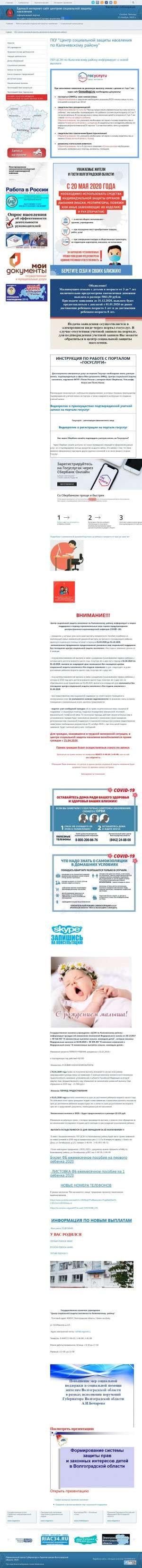 Предпросмотр для soc.volganet.ru — ГКУ ЦСЗН по Калачевскому району