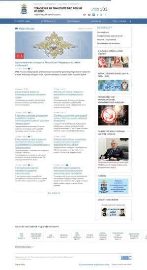 Предпросмотр для скфоут.мвд.рф — Лиховской линейный отдел МВД России на транспорте