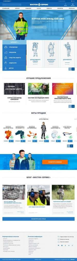 Предпросмотр для eburg.vostok.ru — Восток-Сервис
