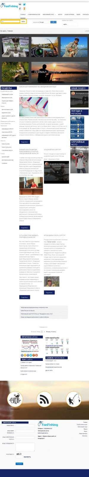 Предпросмотр для fanfishing.ru — FanFishing