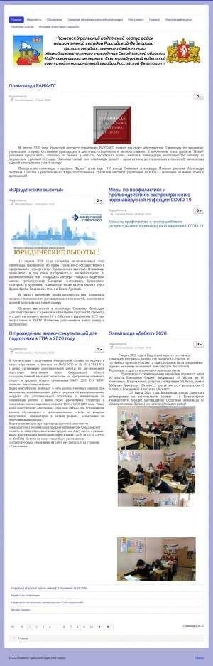 Предпросмотр для каменск-кадет.рф — Каменск-Уральский кадетский корпус