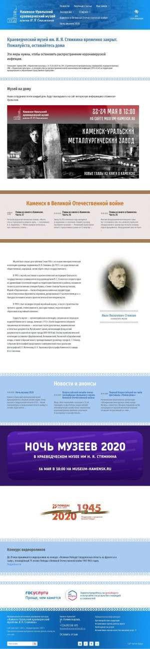 Предпросмотр для museum-kamensk.ru — Каменск-Уральский краеведческий музей им. И. Я. Стяжкина