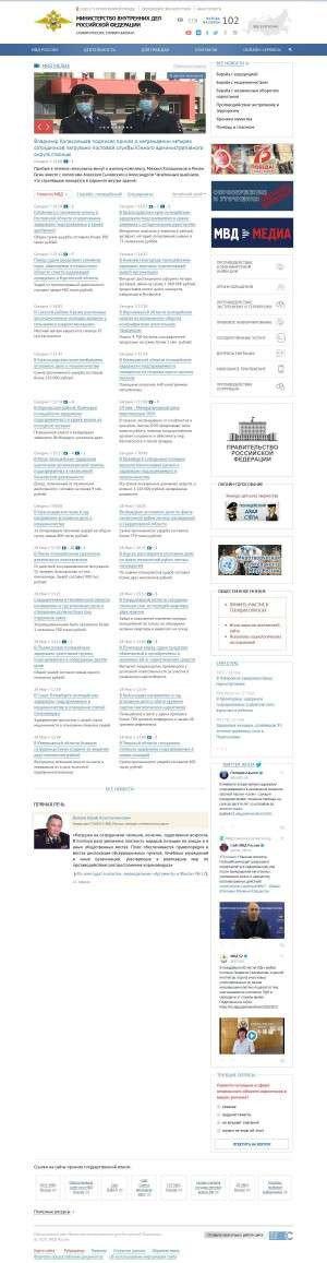 Предпросмотр для mvd.ru — Патрульно-постовая служба Межмуниципальный отдел МВД России Каменск-Уральский