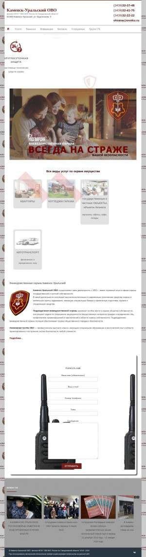 Предпросмотр для ovoku.ru — Вневедомственная охрана Росгвардии