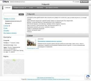 Предпросмотр для poligon66.tiu.ru — Военно-спортивный клуб Полигон