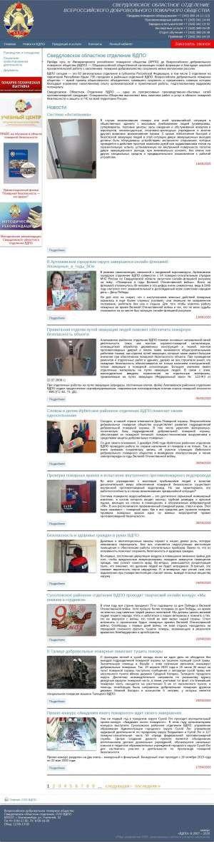 Предпросмотр для vdpo-ek.ru — Куго ВДПО