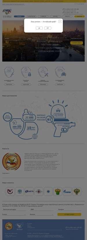 Предпросмотр для www.fgup-ohrana.ru — Филиал ФГУП Охрана Росгвардии по Красноярскому краю, отдел в г. Канск