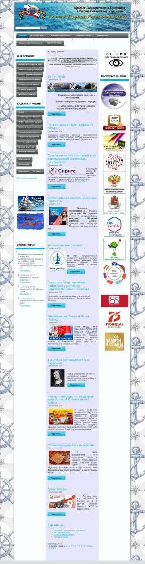Предпросмотр для kanskkadet.ru — КГБОУ Канский морской кадетский корпус