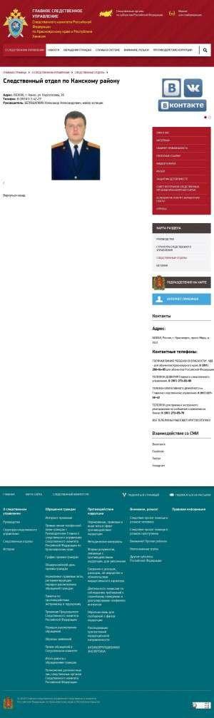 Предпросмотр для krk.sledcom.ru — Следственный отдел по Канскому району
