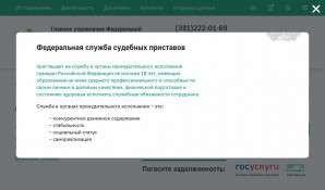 Предпросмотр для www.r24.fssprus.ru — ОСП по г. Канску и Канскому району