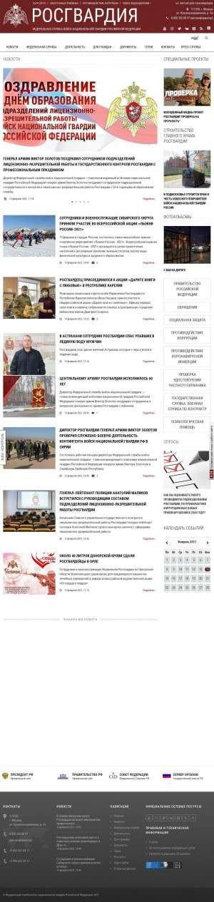 Предпросмотр для rosguard.gov.ru — Управление Федеральной службы войск национальной гвардии Российской Федерации по Красноярскому краю