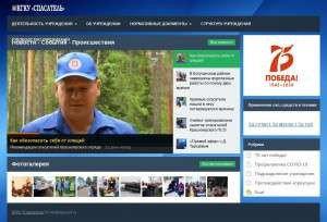 Предпросмотр для spas24.ru — Канское ПСО КГКУ Спасатель