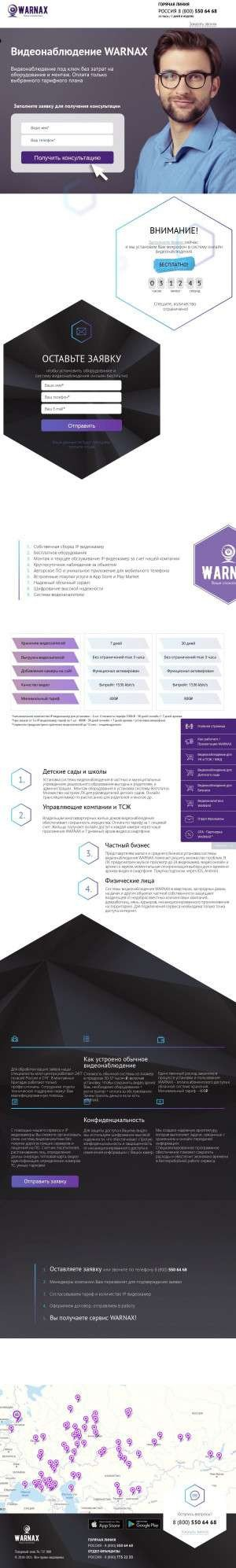 Предпросмотр для www.warnax.ru — Warnax