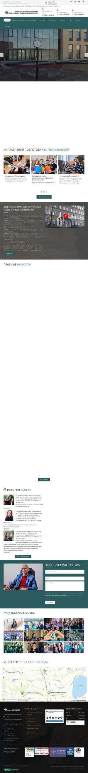 Предпросмотр для www.inueco.ru — Южно-Уральский технологический университет, центр дополнительного и дистанционного образования