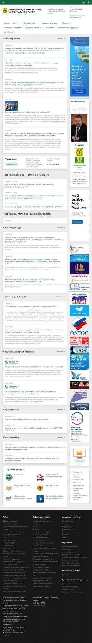 Предпросмотр для www.kartalyraion.ru — Администрация Карталинского муниципального района