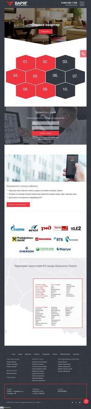 Предпросмотр для www.variag.ru — Варяг