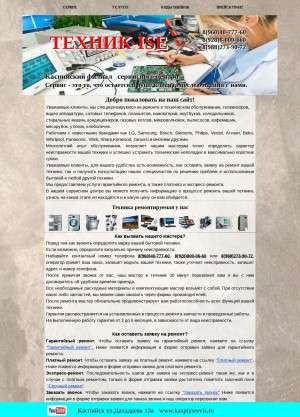 Предпросмотр для kaspiyservis.ru — Техник-Ise
