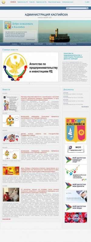 Предпросмотр для kaspiysk.org — МКУ управление по делам ГО и ЧС г. Каспийска