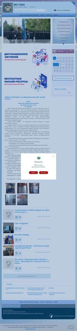 Предпросмотр для kmshi.dagestanschool.ru — Кадетская Морская школа-интернат им. М. Гаджиева, МБОУ